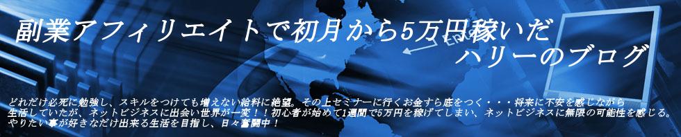 副業アフィリエイトで初月から5万円稼いだハリーのブログ